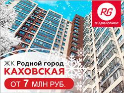 ЖК «Родной Город. Каховская» При 100% оплате скидка 3%!